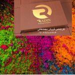 خرید عمده رنگ پودری ترنس پرنت در تهران
