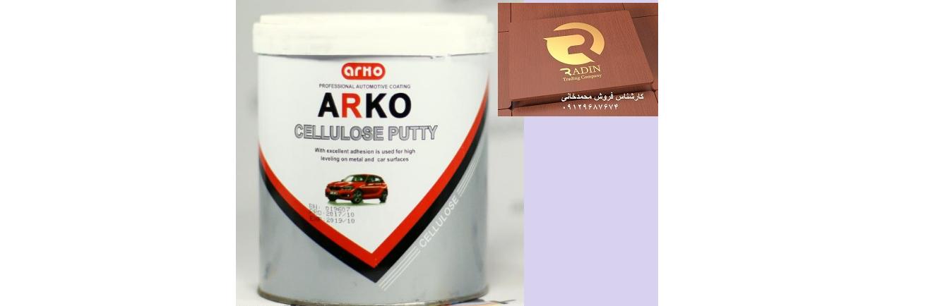 قیمت یک کیلو بتونه فوری طوسی آرکو